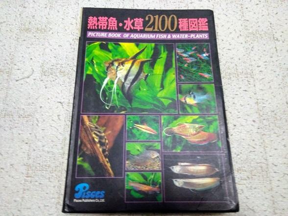 熱帯魚・水草2100種図鑑