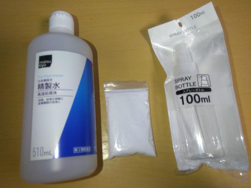 炭酸カリウム水溶液に必要な物